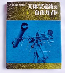 天体望遠鏡の自作ガイド