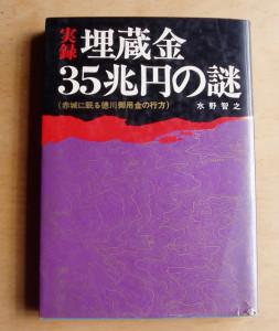 実録埋蔵金35兆円の謎―赤城に眠る徳川御用金の行方