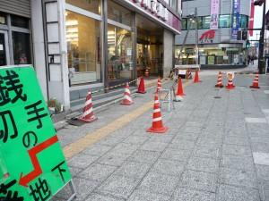 川又書店水戸北口店は営業中