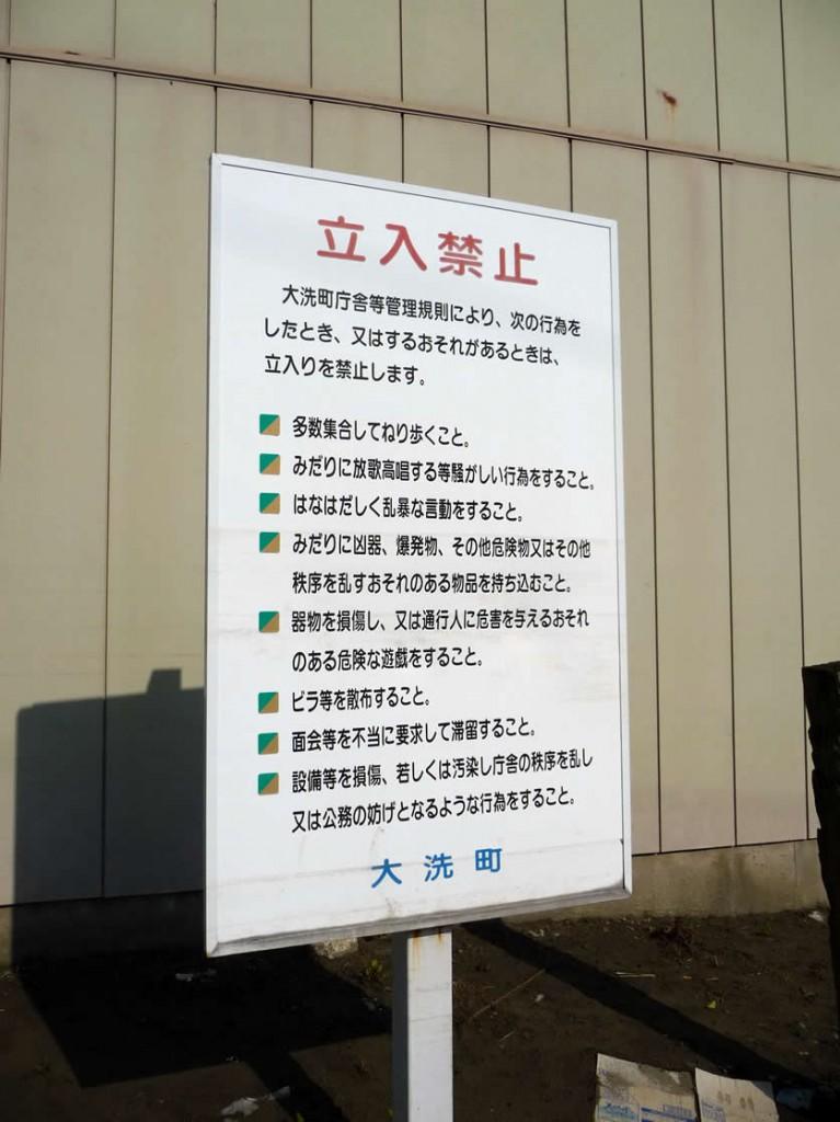 津波のあとアリ 大洗町役場の看板