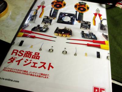 電子機器カタログ