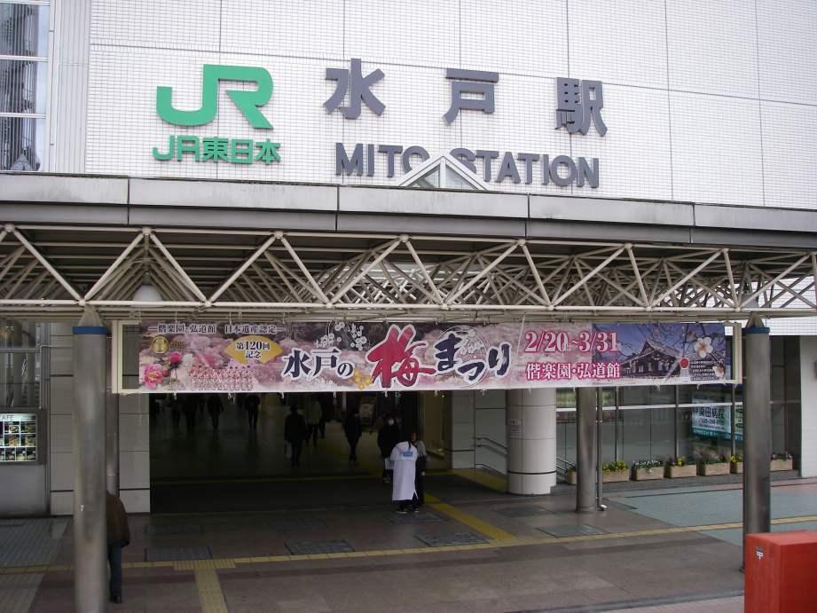 梅まつり 2016 水戸駅
